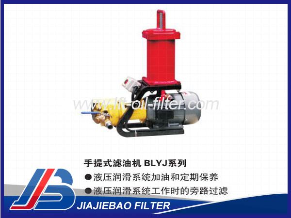 便携式滤油车BLYJ-16-*/**系列